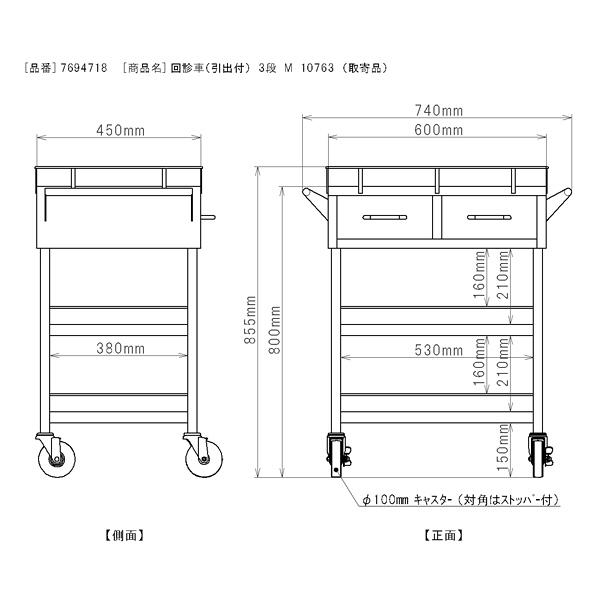 三和製作所 回診車(引出付) 3段 M 10763 (直送品)