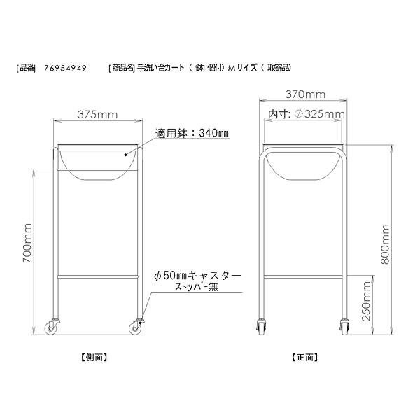 三和製作所 手洗い台カート(鉢1個付) Mサイズ (直送品)