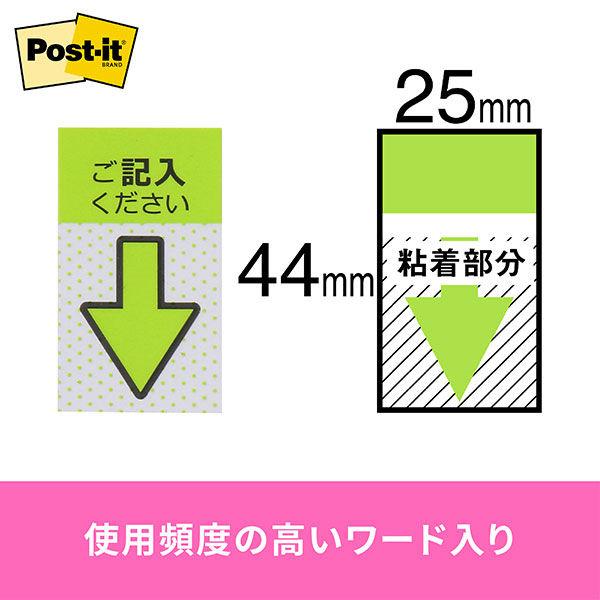 ポスト・イット ジョーブ メッセージポインター 記入用 25×44mm 20枚×2×5個 684P-KH-5P