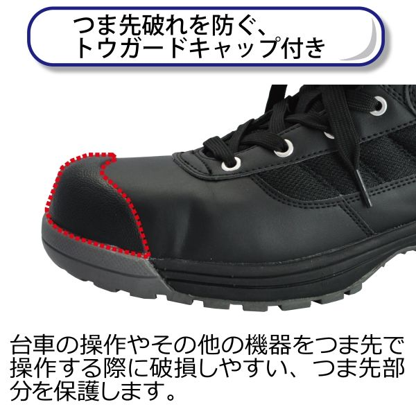 ミドリ安全 2125040505 アキレス腱を守る アンクルガード付き作業靴YMPー05 23.0cm 1足 (直送品)
