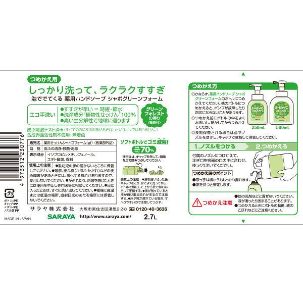 シャボグリーンフォーム 業務用2.7L