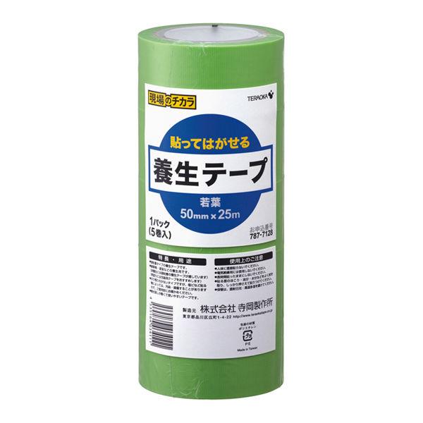 寺岡製作所「現場のチカラ」 貼ってはがせる養生テープ 1901 若葉色 幅50mm×25m巻 1パック(5巻入)