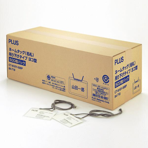 プラス ネームタッグ 吊下げタイプ横型 CT-616Y 84718 1箱(500組入)