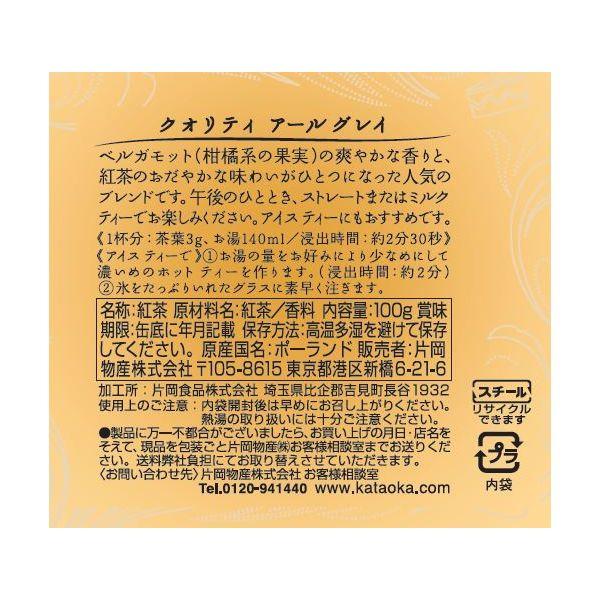 トワイニング アールグレイ 1缶100g