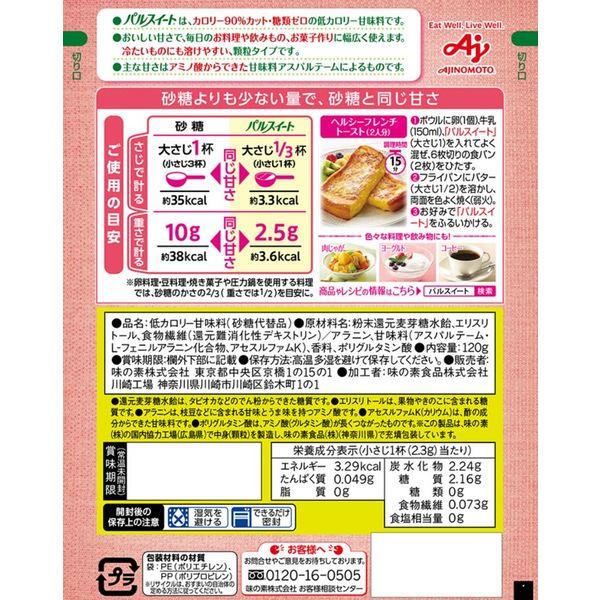 味の素  パルスイート 120g 1袋