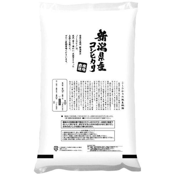 新米【精白米】新潟県産こしひかり10kg
