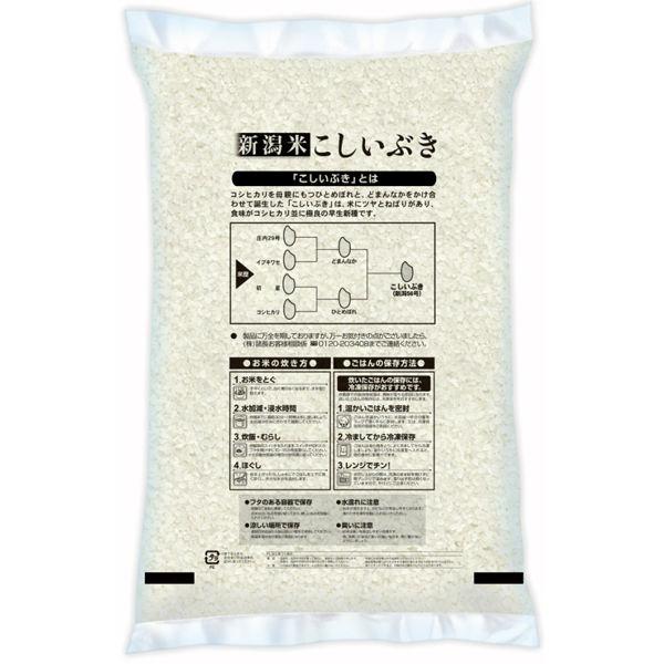 新米【精白米】新潟県産こしいぶき10kg