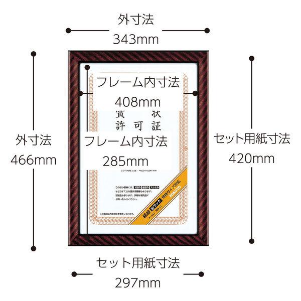 コクヨ 賞状額縁(金ラック) 規格A3 カ-RA3