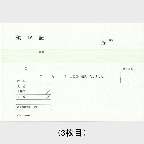 コクヨ 複写領収証A6ヨコ二色刷 ウケ-72