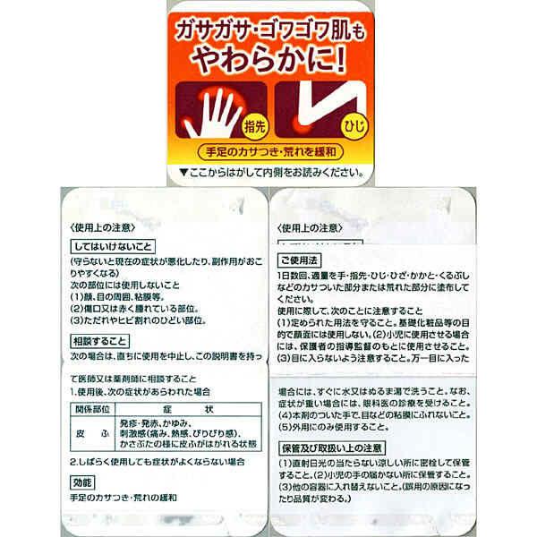 アトリックス 尿素10%クリームチューブ