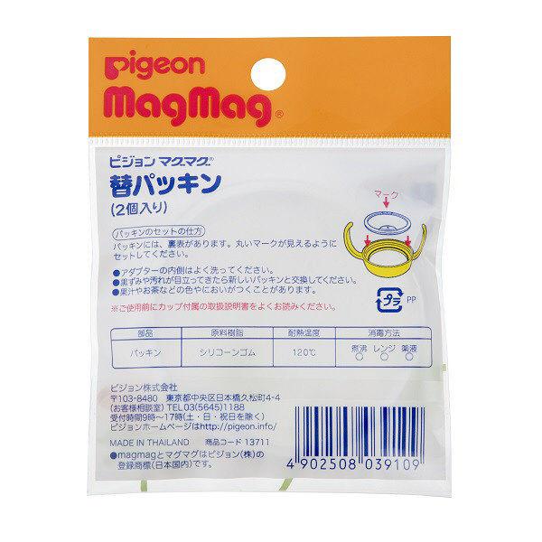 ピジョン マグマグ替パッキン 13711 1パック(2個入)