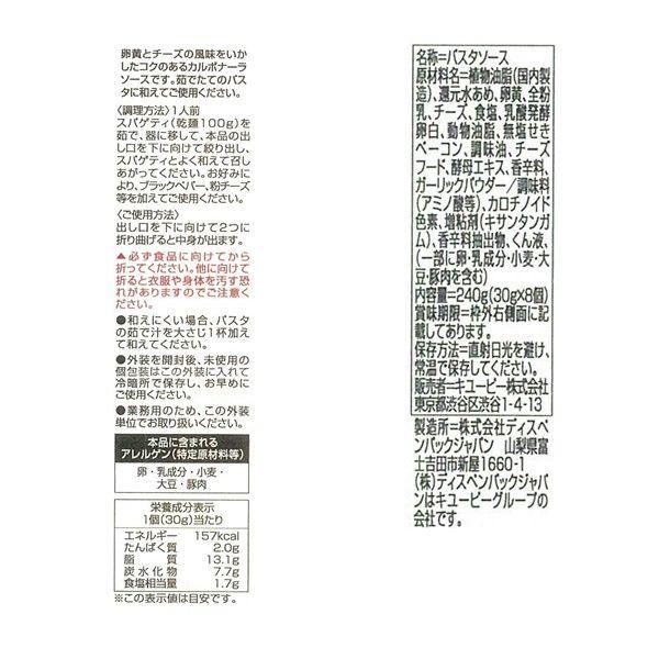 パスタソース カルボナーラ 30g×8食