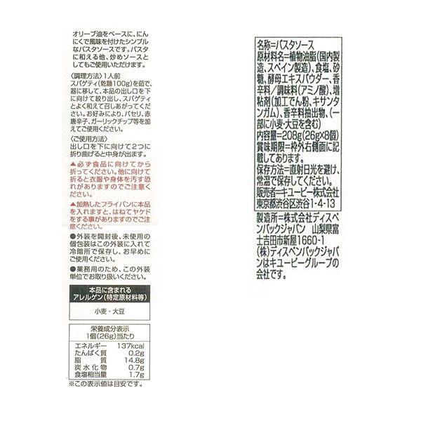 パスタソースペペロンチーノ 26g×8食