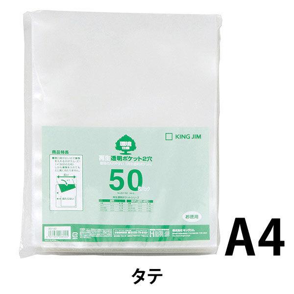 再生透明ポケット(A4) 1セット(150枚:50枚入り×3袋)