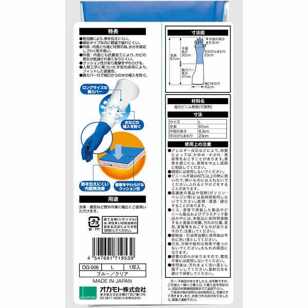 オカモト サーモ発泡 腕カバー付 L 青 OG-006 L 1袋(1双)