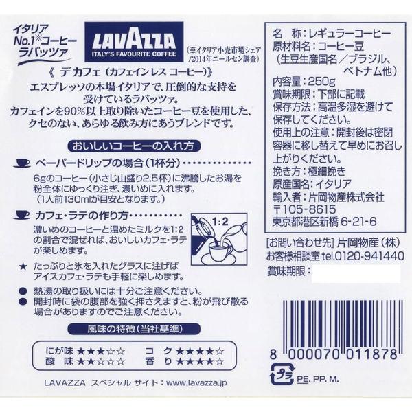 ラバッツァ VP デカフェ 3袋
