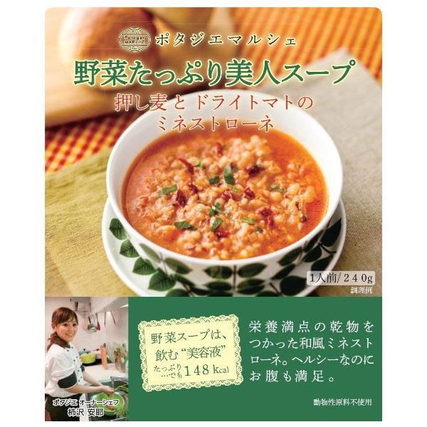 ポタジエ美人スープ 押し麦とドライトマト