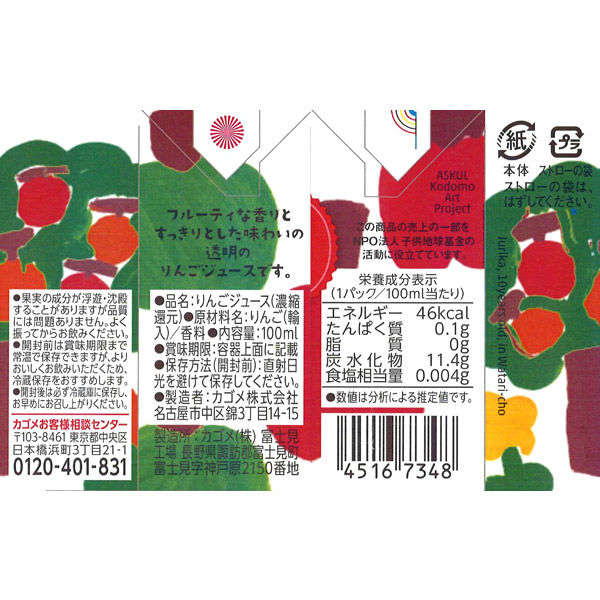 果汁100%りんごジュース 18本