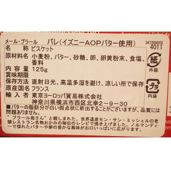 成城石井 メール・プラール パレ