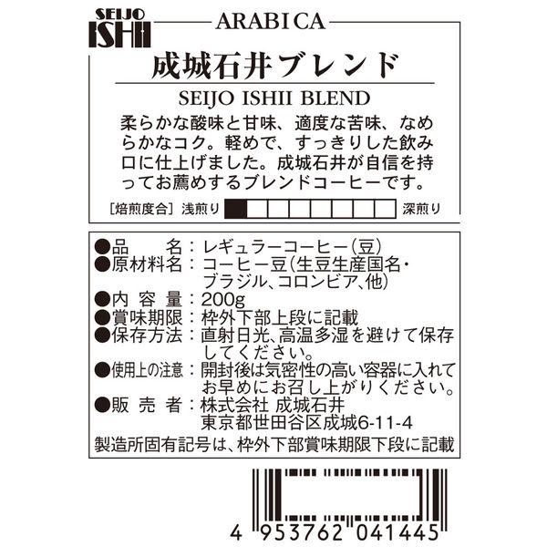 成城石井ブレンド 200g