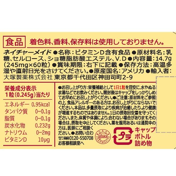 ネイチャーメイド ビタミンD 60粒