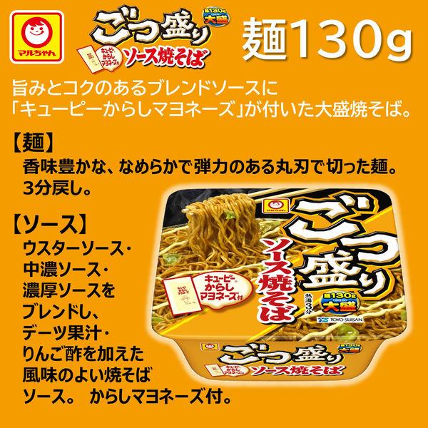 マルちゃん ごつ盛りソース焼そば 24食