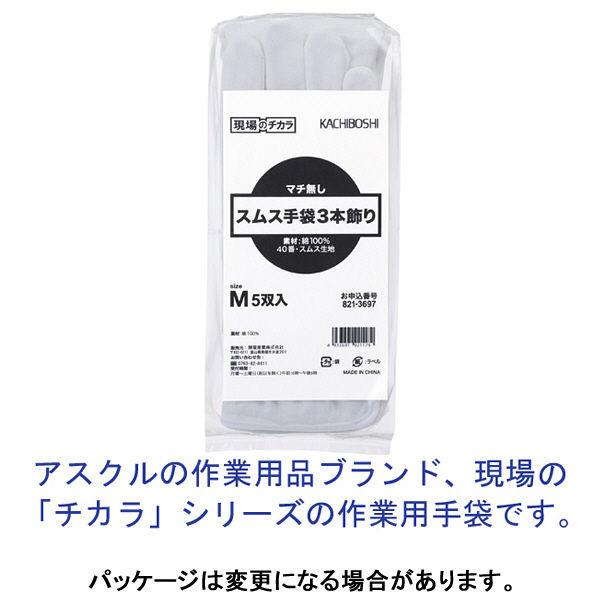 勝星産業 「現場のチカラ」 スムス手袋 3本飾り Lサイズ 白 1袋(5双入)