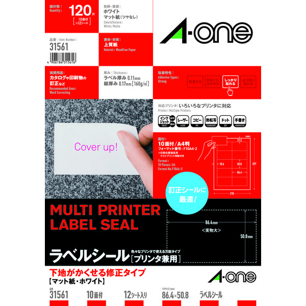 エーワン ラベルシール 下地が隠せる 訂正・修正用 プリンタ兼用 マット紙 白 A4 10面 1袋(12シート入) 31561
