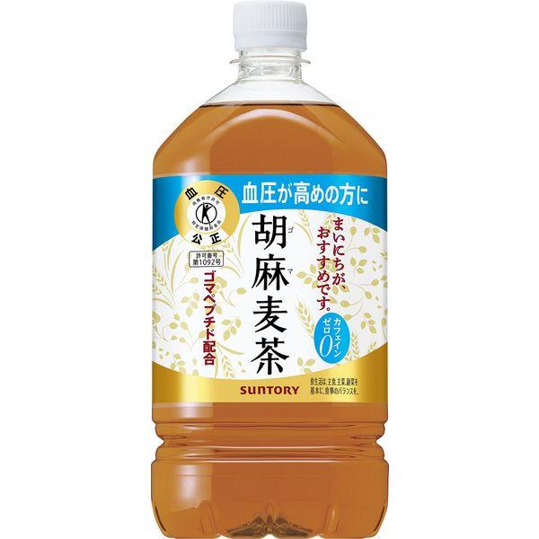 トクホ 胡麻麦茶 1.05L 3本