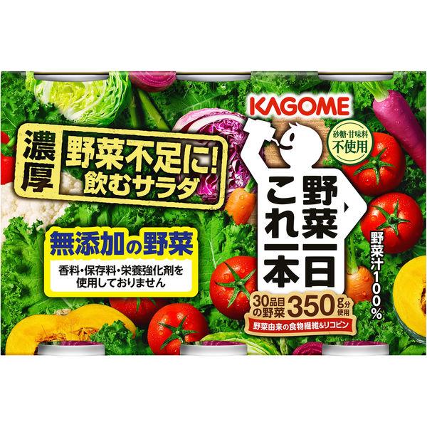 野菜一日これ一本 1セット(6缶)