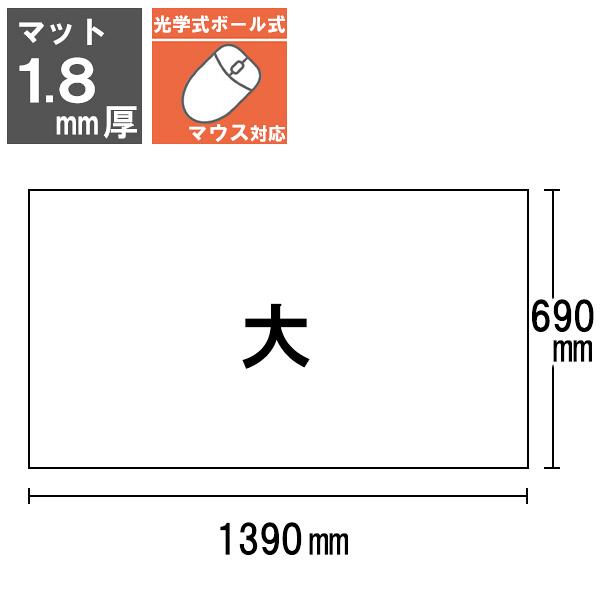 プラス デスクマット OAタイプ 大(1390×690mm) 厚さ1.8mm 下敷きなし