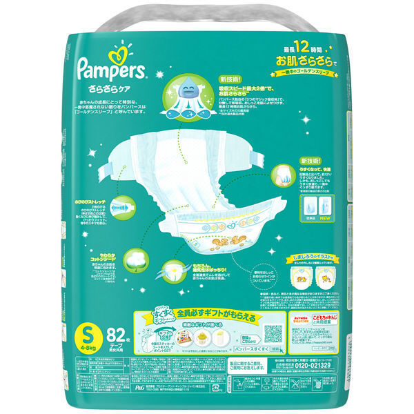 パンパース テープスーパージャンボS1箱