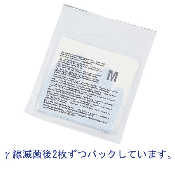 アズワン アズラボニトリル滅菌手袋(パウダーフリー) M 1ー354ー02 1箱(50双入) 1ー354ー02 (直送品)