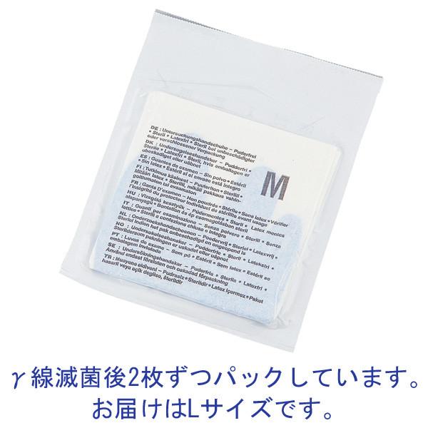 アズワン アズラボニトリル滅菌手袋(パウダーフリー) L 1ー354ー03 1箱(50双入) 1ー354ー03 (直送品)