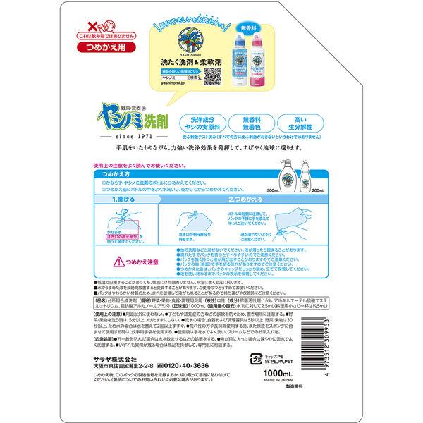 ヤシノミ洗剤大型 詰替1000ml