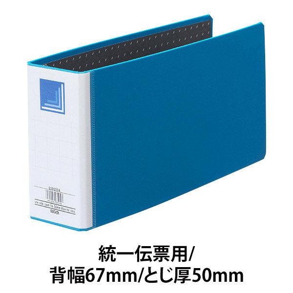 ハピラ 片開きパイプ式ファイル 統一伝票用 青 1箱(10冊入)