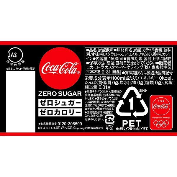 コカコーラ ゼロ ペット 1500ml