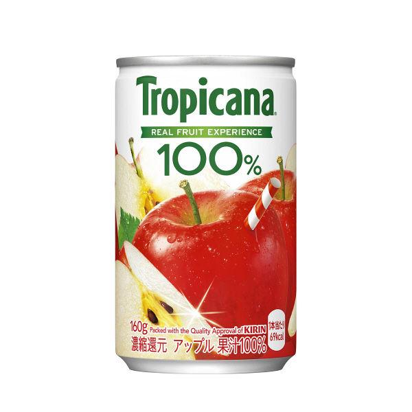 トロピカーナ100% アップル 160g
