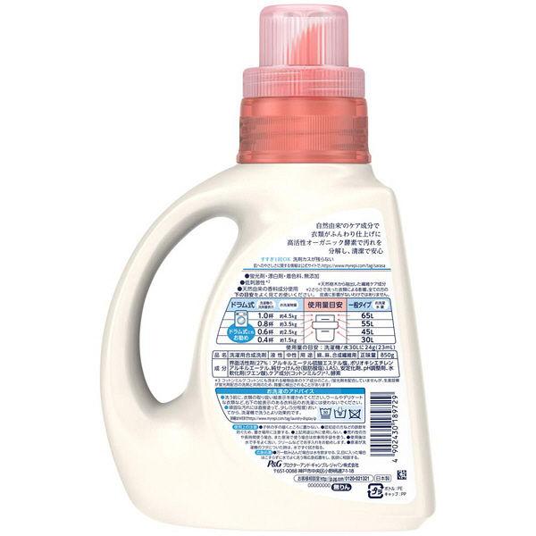 さらさ 衣料用洗剤 ボトル850ml