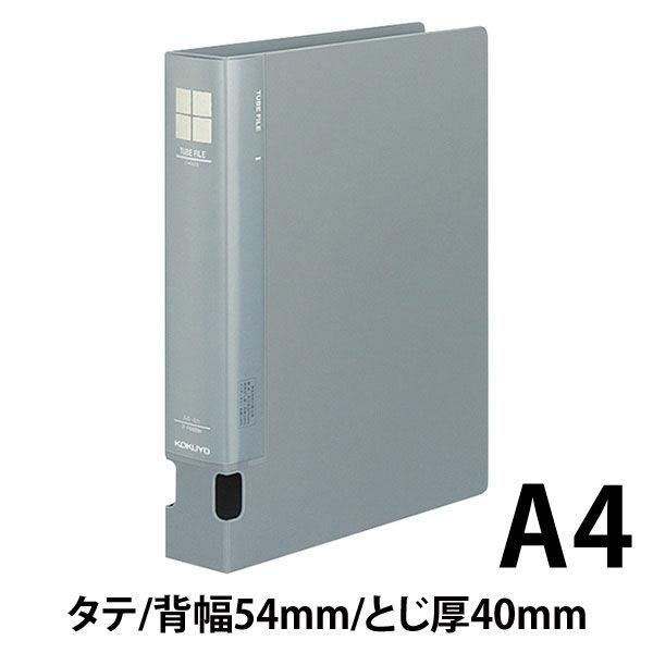 コクヨ チューブファイルPP A4タテ とじ厚40mm 2穴 グレー フ-F640NM 1セット(4冊入)