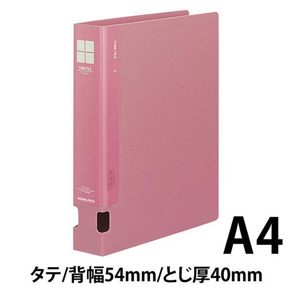 コクヨ チューブファイルPP A4タテ とじ厚40mm 2穴 ピンク フ-F640NP 1セット(4冊入)