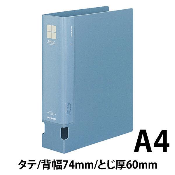 コクヨ チューブファイルPP A4タテ とじ厚60mm 2穴 青 フ-F660NB 1セット(4冊入)