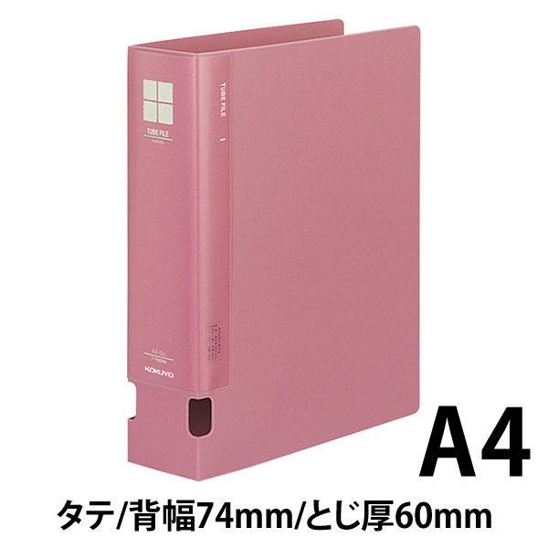 コクヨ チューブファイルPP A4タテ とじ厚60mm 2穴 ピンク フ-F660NP 1セット(4冊入)