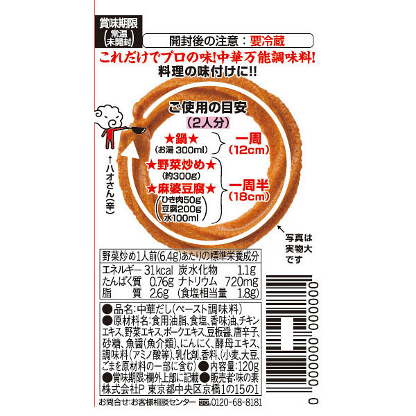 クックドゥ 香味ペースト[辛] 2本