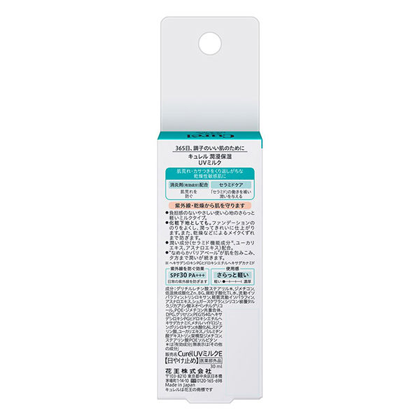 キュレルUVミルク SPF30 PA++