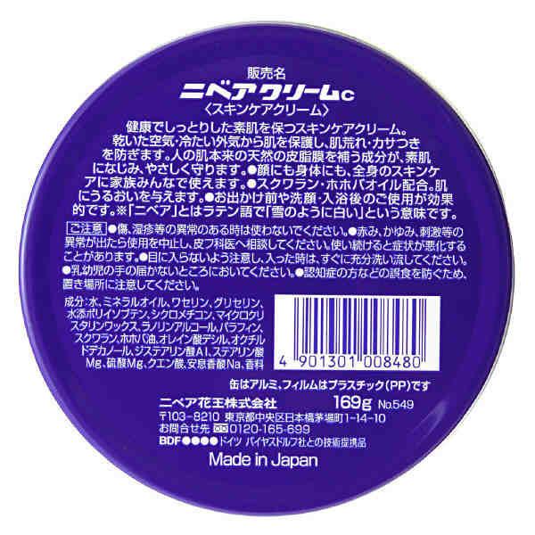 ニベアクリーム 青缶(大缶)
