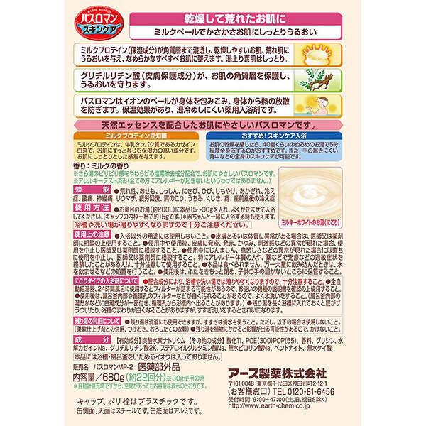 バスロマン スキンケア ミルクプロテイン