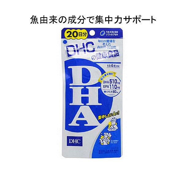 DHC DHA 20日 80粒