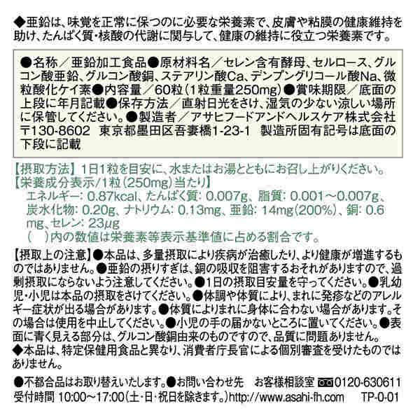 DN 亜鉛14mg 60日分