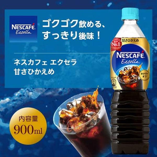 ネスカフェ エクセラ 甘さひかえめ 3本